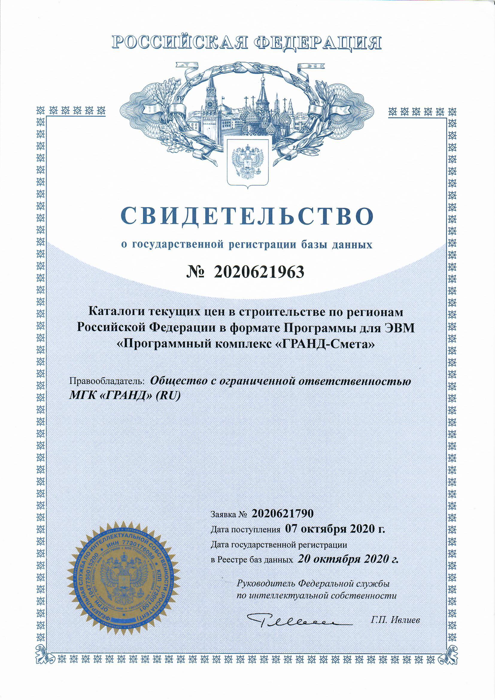 Каталоги текущих цен в строительстве по субъектам РФ