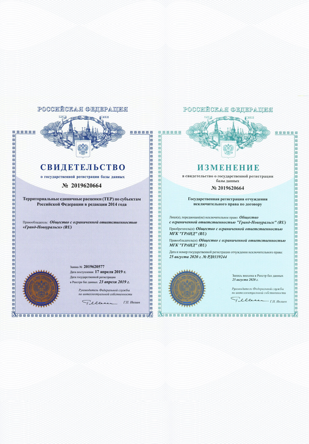 Территориальные единичные расценки (ТЕР) по субъектам Российской Федерации в редакции 2014 года