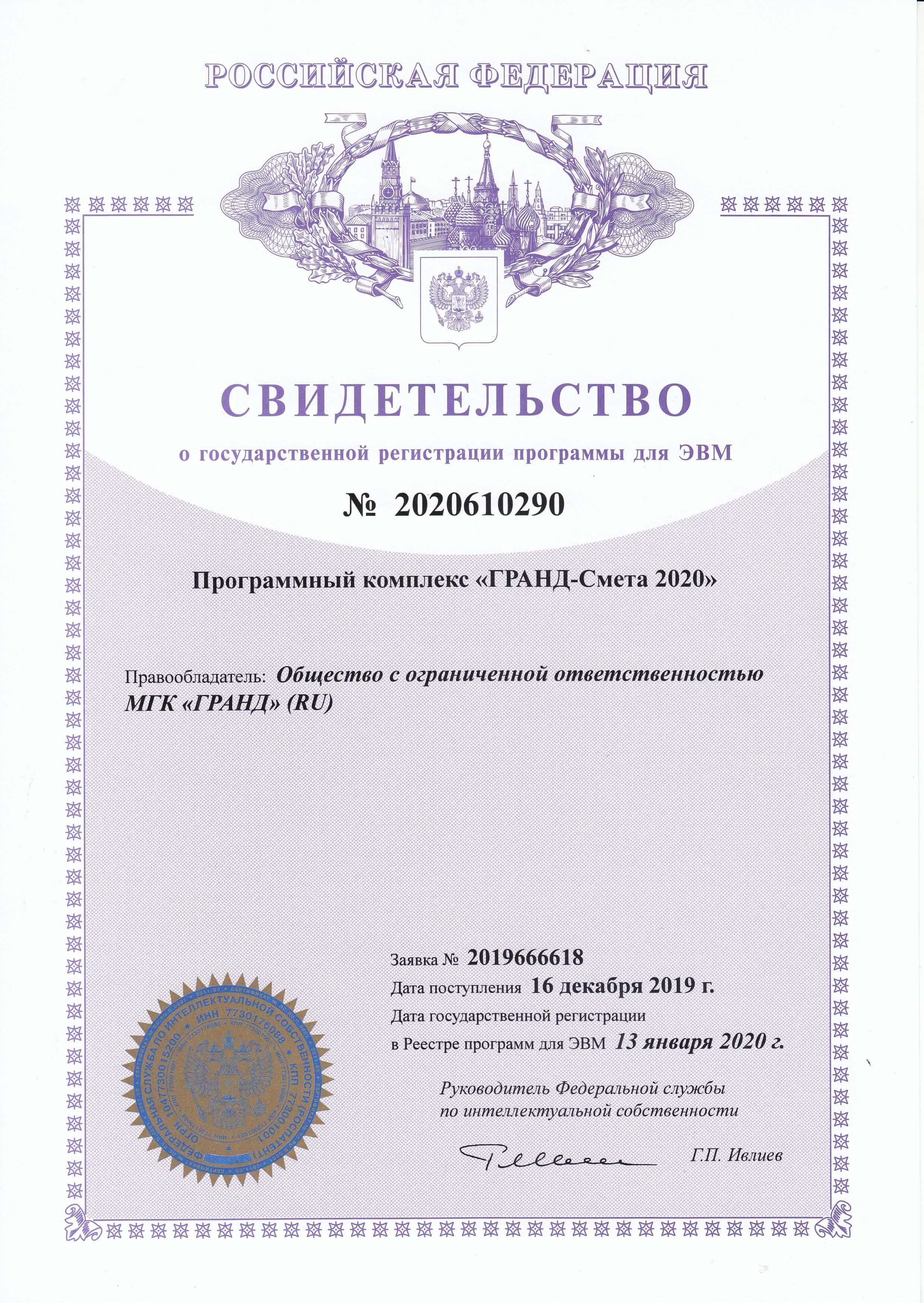 Программный комплекс «ГРАНД-Смета 2020»